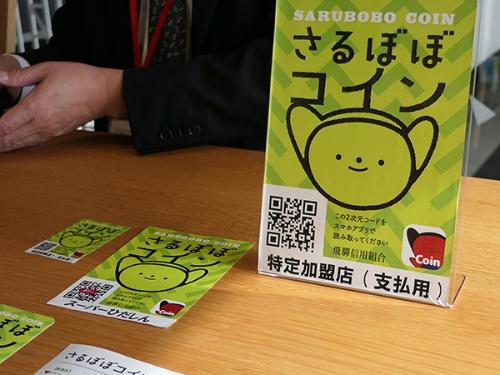 「さるぼぼコイン」は店舗に掲げられたステッカーやポスターのQRコードをスマホで読み取って決済する電子地域通貨だ