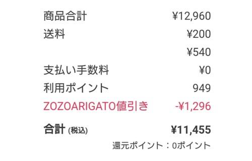 筆者が2019年1月下旬に、ZOZOTOWNのスマートフォンアプリから洋服を買ったときの金額明細。明細に項目の記載がない540円は、月間プランの料金