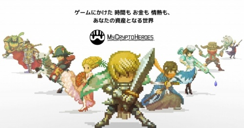 double jump.tokyoが開発したブロックチェーンゲーム「My Crypto Heroes」