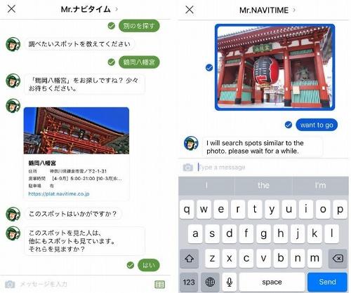 AIボットを活用した観光情報ガイドのスマートフォンアプリ「NAVITIME Travel」