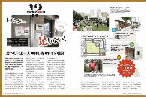 日経アーキテクチュア2020年2月13日号のコラム「『想定外』の教訓」。トイレの行列がなくならない要因やその対策例を紹介した(資料:日経アーキテクチュア)