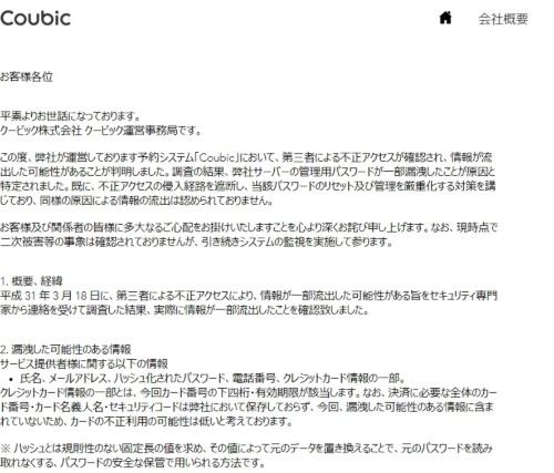 クービックはCoubicの情報漏洩を発表した際、ハッシュ化はパスワードの安全な保管だとした。