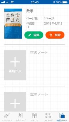 進研ゼミの高校生会員向けアプリ「サクスタ」