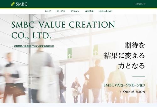 三井住友銀行が設立したRPAなどの導入を支援する新会社「SMBCバリュークリエーション」のホームページ
