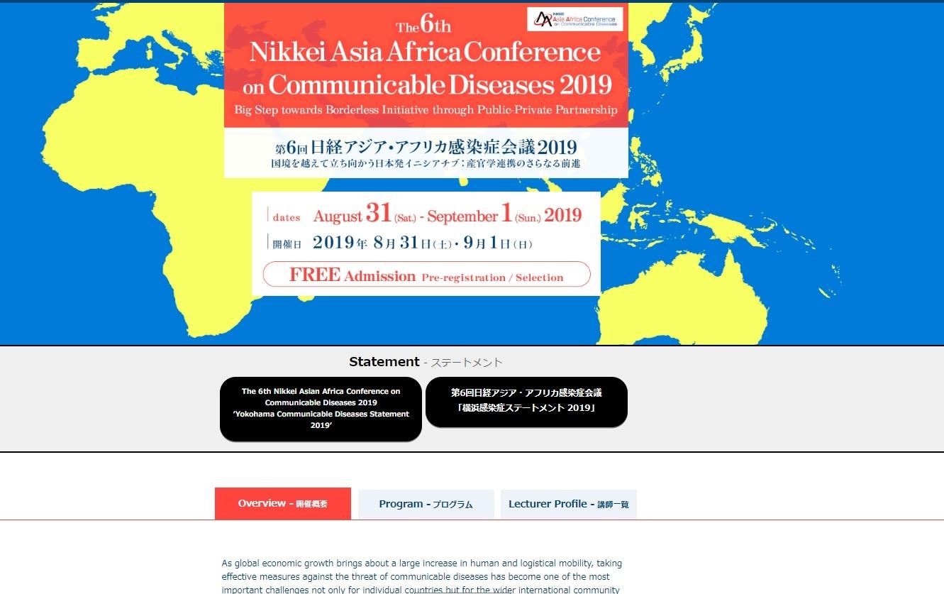第6回日経アジア・アフリカ感染症会議Webサイト