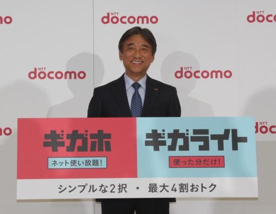 新料金プランを発表したNTTドコモの吉沢和弘社長