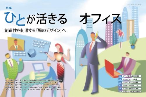 日経アーキテクチュア 2004年6月14日号特集「ひとが活きるオフィス」より(資料:日経アーキテクチュア)