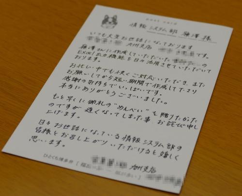 九州支店から銘菓の「めんべい」とともに送られてきたサンキューレター