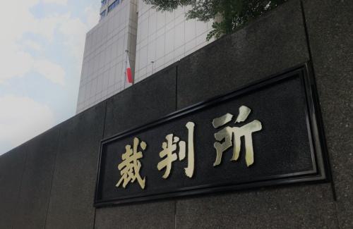 東京高裁は日本IBMに約16億円の賠償を命じた一審判決を変更し、野村2社の請求を棄却した