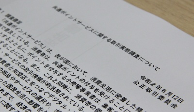 公正取引委員会は2020年6月に共通ポイントに関する取引実態調査を公表した