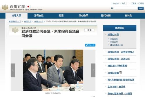 経済財政諮問会議・未来投資会議合同会議を伝える首相官邸ホームページ