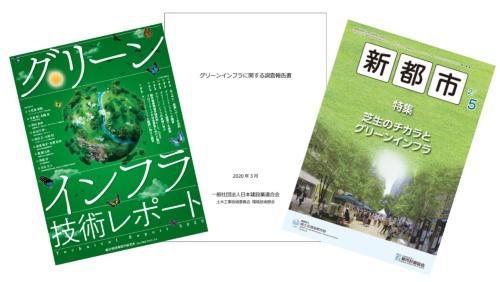 2020年は「グリーンインフラ」の冊子やパンフレットが続々と登場している。左は建設コンサルタント会社の技術者などが研究者と協働で、2020年6月に公表した技術リポート。真ん中は日本建設業連合会が20年3月にまとめた「グリーンインフラに関する調査報告書」。右は都市計画協会が発行した雑誌「新都市」の20年5月号(資料:左から総合地球環境学研究所、日本建設業連合会、都市計画協会)