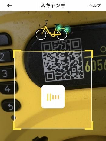 スマホアプリで自転車を探し当てた後、アプリの「乗る」ボタンを押し、自転車のQRコードをアプリで読み取ると…