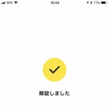 アプリに「解錠しました」と表示され、同時に「ガチャッ」という音と共に後輪ロックが自動で外れ、利用可能になる