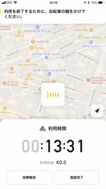 探索から開錠、利用時間の確認、返却まですべてアプリで操作または確認できるユーザー体験が心地よい。比較対象として東京都内でシェア自転車を運営するドコモ・バイクシェアについて言えば、ユーザーインタフェース(UI)がWebサイト、スマホアプリ、携帯メールと分断されており、かつWebサイトのUIがガラケーの仕様に縛られている点で、こうした心地よい体験を得にくい
