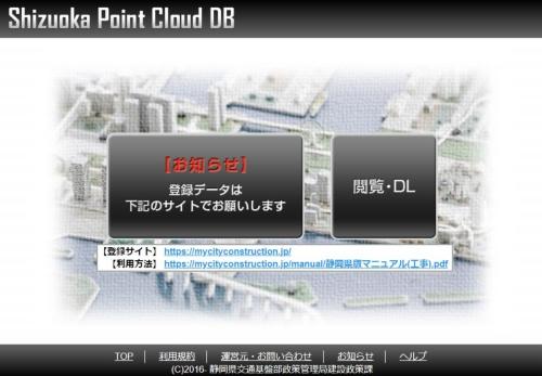 静岡県が運用する「Shizuoka Point Cloud DB」(資料:静岡県)