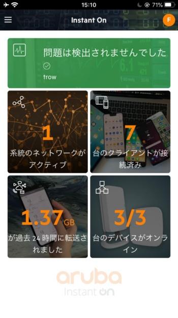 ネットワーク機器を管理するモバイルアプリの画面