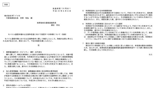 総務省がNTTドコモに発した行政指導。右側の5番目に「2年縛り」の改善を掲げた。同様の指導をKDDIとソフトバンクにも出している