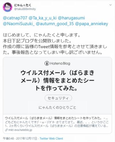 「ばらまきメール回収の会」発足のきっかけになった、にゃん☆たく氏のつぶやき
