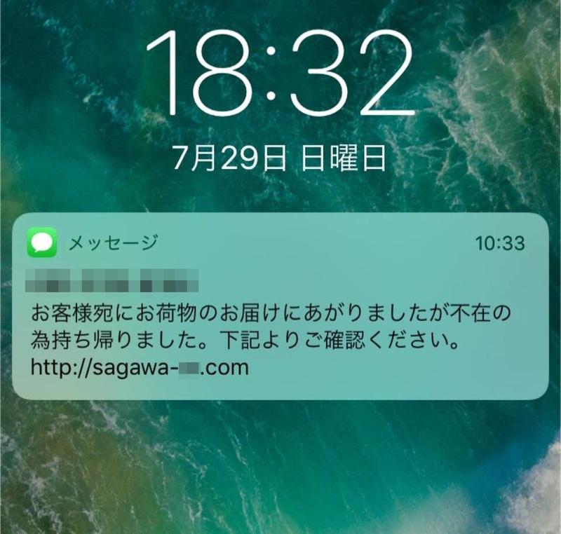 佐川 急便 sms クリック し て しまっ た