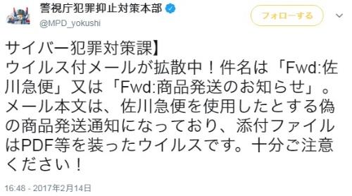 佐川急便を装ったウイルス付きメールに関する警視庁の注意喚起