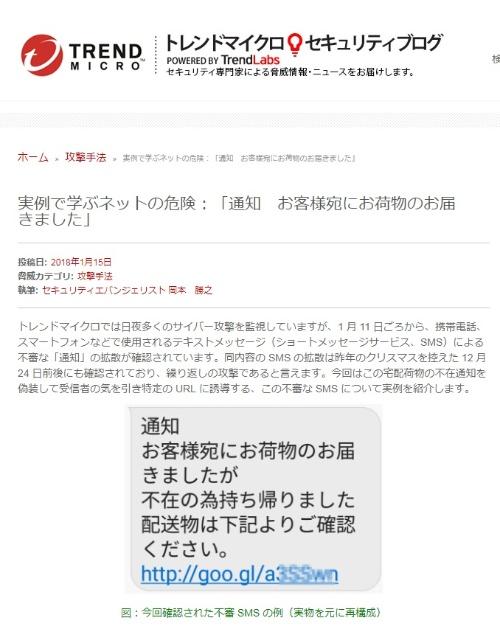 トレンドマイクロが2018年1月に公開した佐川急便を装った不正アプリに関する記事。偽サイトのリンクに短縮URLが使われている