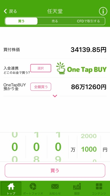 「One Tap BUY(ワンタップバイ)」の画面例