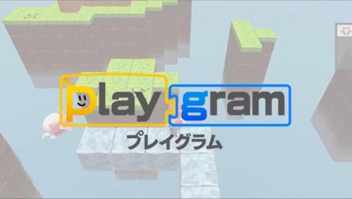 PFNが開発した小学生向けプログラミング教材「Playgram」