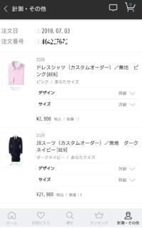 筆者が発売初日の7月3日に注文したビジネススーツとドレスシャツ。8月28日までの納期は、最長で9月29日まで延期された