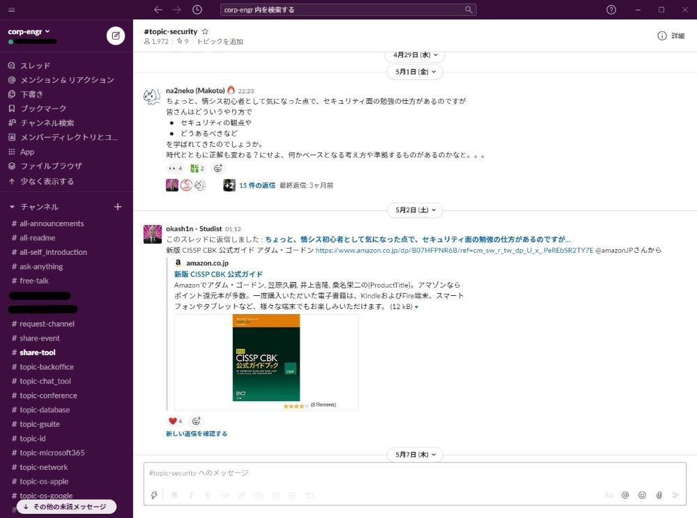 情シスSlackにおけるやりとりの様子。議題は雑談から技術的な相談まで多様だ