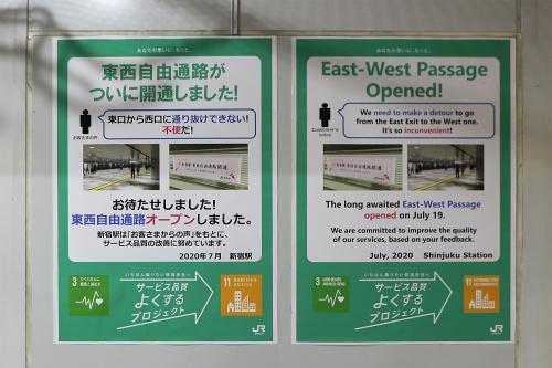 「新宿駅東西自由通路」開通のアナウンス(写真:日経クロステック)