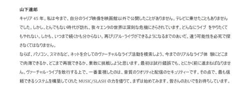 図1 山下達郎氏が「MUSIC/SLASH」に寄せた文章