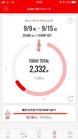 「Coke ON」で表示される、1日分の自分の歩数