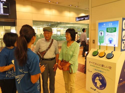 羽田空港で、到着客の困りごとを空港勤務のボランティアが手助けするという実証実験を実施した