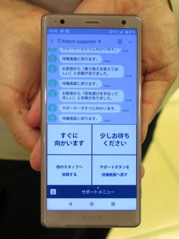ボランティアたちのLINEグループの画面。キオスク端末のボタンが押されるとその旨が同報され、「すぐに向かいます」「少しお待ちください」などの応答ボタンを押すとキオスク端末の画面に反映される