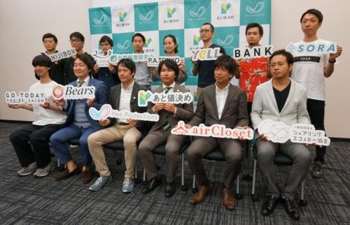 「あと値決め」の発表会ではベアーズやエアークローゼットのほか、美容師向けにシェアサロンを展開するGO TODAY SHAiRE SALON、ミュージカルやライブのプロデュースを手掛けるP.A.Tokyoなどが登壇した
