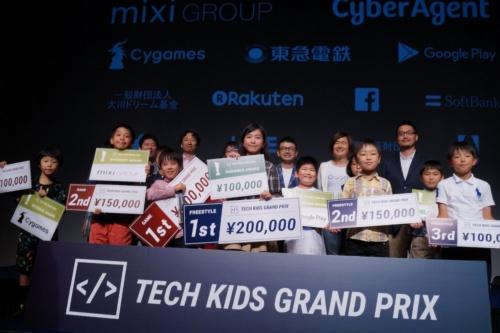 「Tech Kids Grand Prix」の表彰式の様子