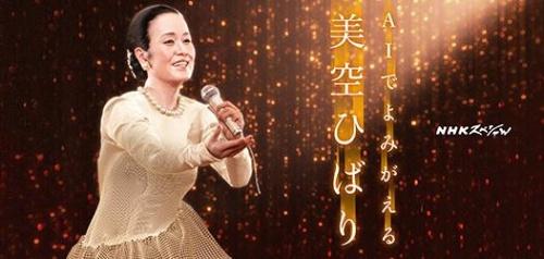 特別番組「AIでよみがえる美空ひばり」は、NHKスペシャルで放映された