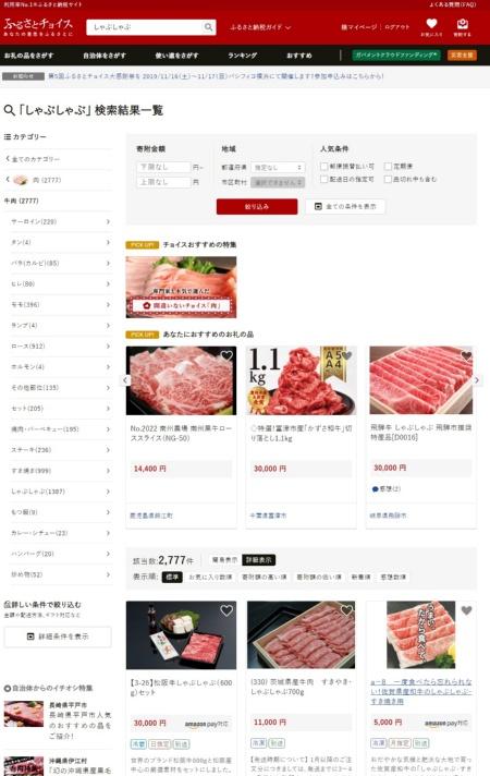 仲介サイトでしゃぶしゃぶ用の牛肉を検索した結果