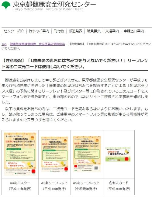 QRコードからアクセスするサイトが東京都のものではないとして注意喚起を出した。1番右にあるカードのQRコード(赤い部分)脇には「東京都ホームページ」と書かれている
