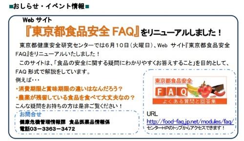 東京都が公開する資料の中に、QRコードを読み込むと得られるURLが載っている