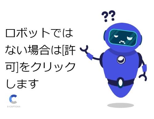 QRコードのURLにアクセスすると詐欺サイトによくみられるロボットよけの画面が表示された