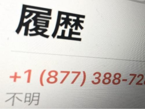 スマホにかかってきた不審な国際電話の履歴