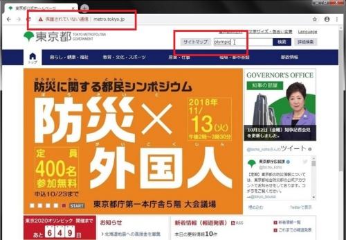 「Chrome 70」で表示した東京都のWebサイトのトップページ