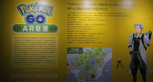 六本木ヒルズに期間限定で登場した「Pokémon GO AR庭園」の体験ブース