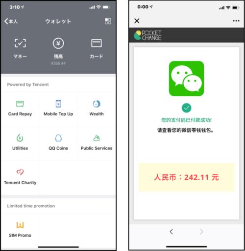 ウィーチャットペイは、スマホ用のウィーチャットアプリから利用する(左の画面)。準備作業の最後に、ポケットチェンジを使って中国元をチャージした(右の画面)
