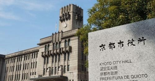 京都市役所の外観