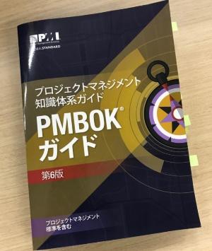 筆者の手元のPMBOKガイド 第6版