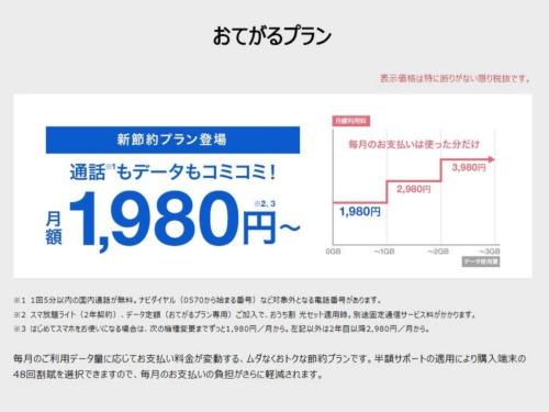 「1980円」の数字表記の8分の1ぐらいの大きさで、少し離れた位置に「税抜」と書いてある