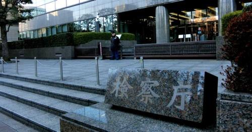 鹿島と大成建設の元幹部らを逮捕した東京地方検察庁の庁舎(撮影:日経コンストラクション)